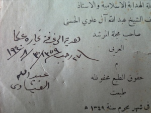 A gift to the Chamber of Commerce of Acre, 27 Rajab 1359 (30/8/1940),signed Abdullah al-Qeeshawee