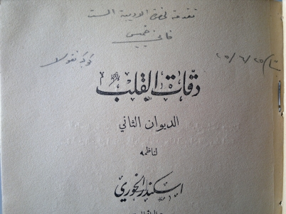 A gift to the woman of letters, the lady Fannie Khamis. Signed Kawkab Nicola, 25/6/45